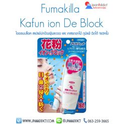 Fumakilla kafun ion de block