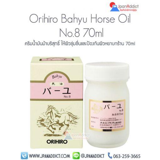 ครีมน้ำมันม้า Orihiro Bahyu Horse Oil No.8 70ml