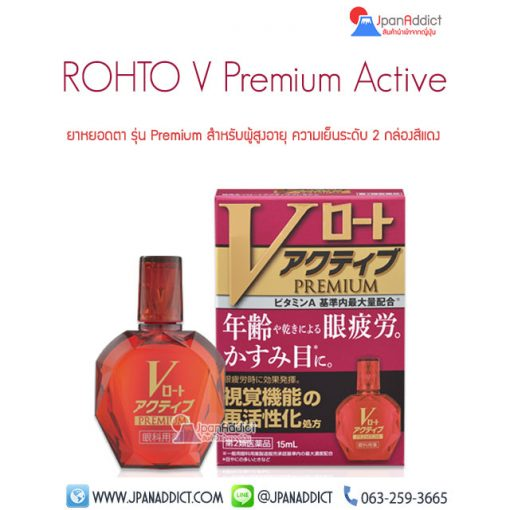 ROHTO V Premium Active กล่องแดง