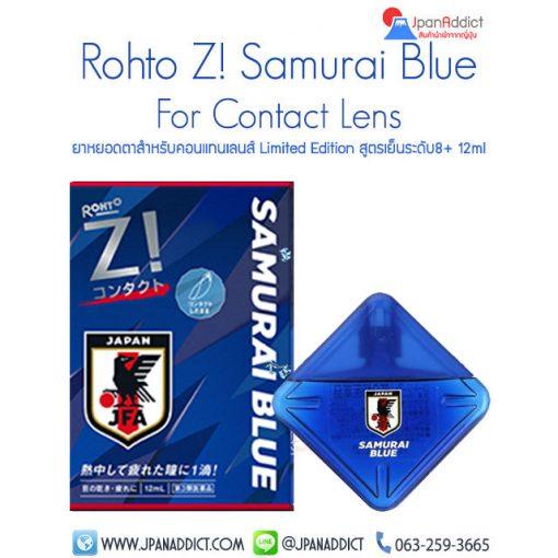 Rohto Z! Contact Lens Samurai Blue