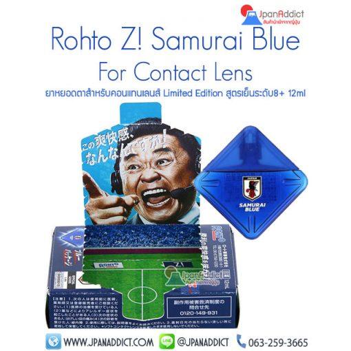 Rohto Z! Samurai Blue