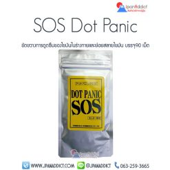 SOS Dot Panic