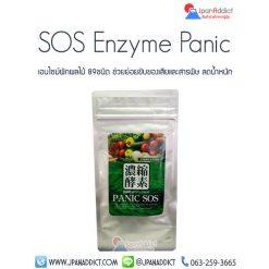enzyme panic SOS เอนไซม์ผักผลไม้