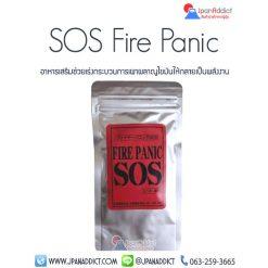 SOS Fire Panic