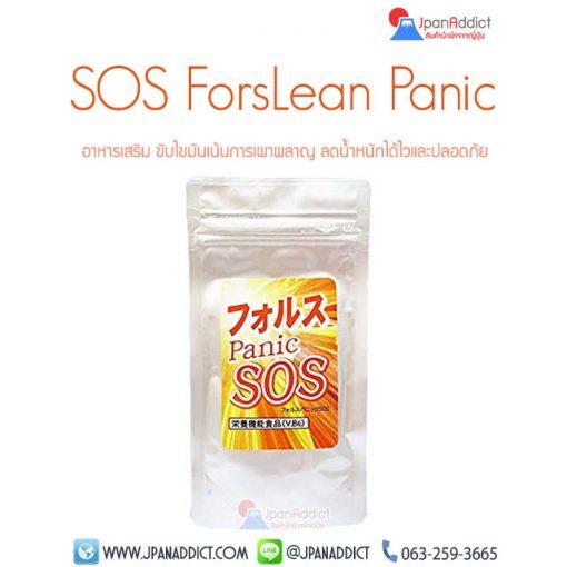 SOS ForsLean Panic