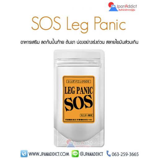 SOS Leg Panic อาหารเสริม ลดต้นขา