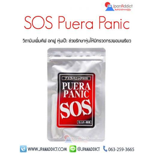 Puera Panic SOS อาหารเสริมเพิ่มคัฟ