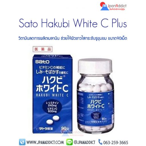 Sato Hakubi White C Plus 90 ฮาขุบิ วิตามินซี