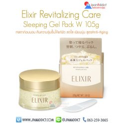 Shiseido Elixir Revitalizing Care Sleeping Gel Pack W
