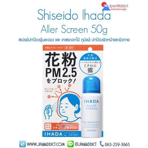 Shiseido Ihada Aller Screen 50g สเปรย์ฉีดผิว