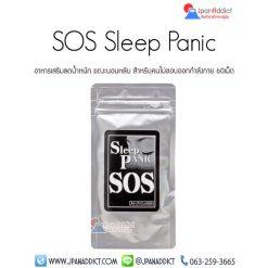 Sleep Panic SOS อาหารเสริมลดน้ำหนัก
