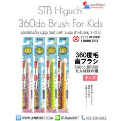 360do Brush For Kids แปรงสีฟันเด็ก ญี่ปุ่น 360 องศา