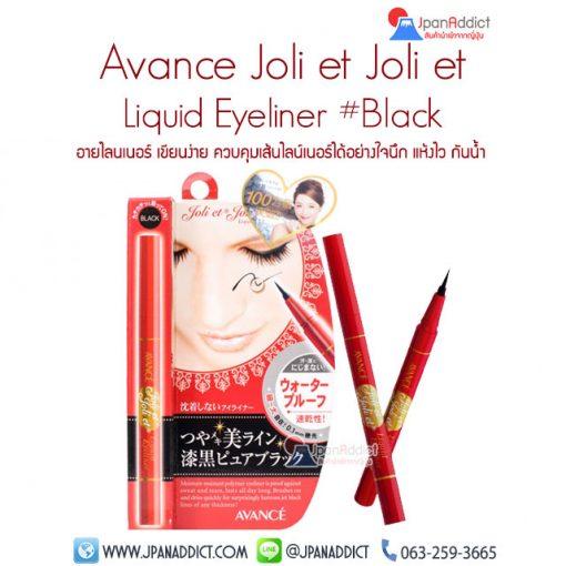 Avance Joli et Joli et Liquid Eyeliner Black อายไลนเนอร์