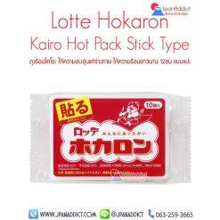 Lotte Hokaron Kairo Hot Pack แผ่นร้อนไคโระ