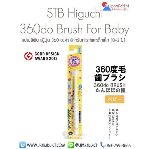 แปรงสีฟันเด็ก ญี่ปุ่น 360 องศา STB Higuchi Tampopo 360do Brush