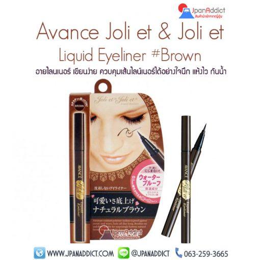 Avance Joliet & Joliet Liquid Eyeliner (Brown)