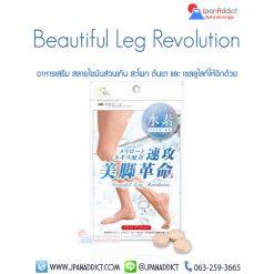 อาหารเสริมลดขา Beautiful Leg Revolution