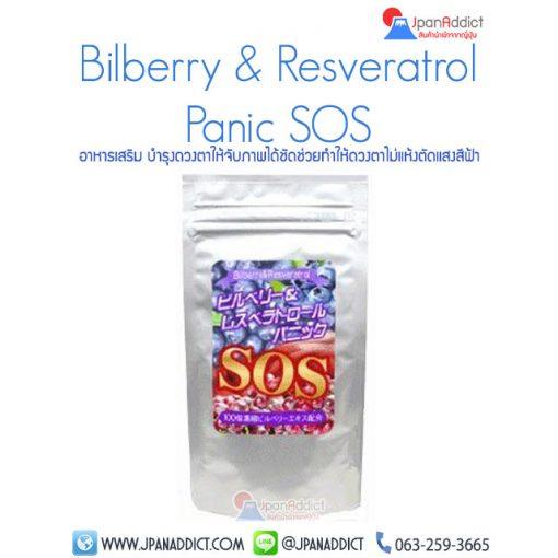 Bilberry & Resveratrol Panic SOS