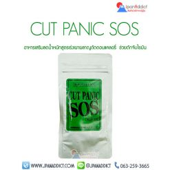 CUT Panic SOS อาหารเสริมลดน้ำหนัก