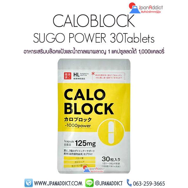 Caloblock Sugo Power อาหารเสริม บล๊อคแป้ง