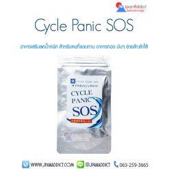Cycle Panic SOS อาหารเสริมลดน้ำหนัก