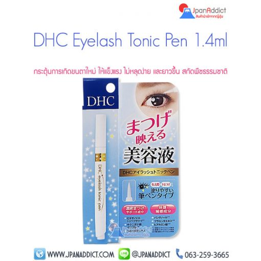 DHC Eyelash Tonic Pen 1.4ml ปากกา
