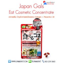 Japan Gals Eat Cosmetic Concentrate อาหารเสริม