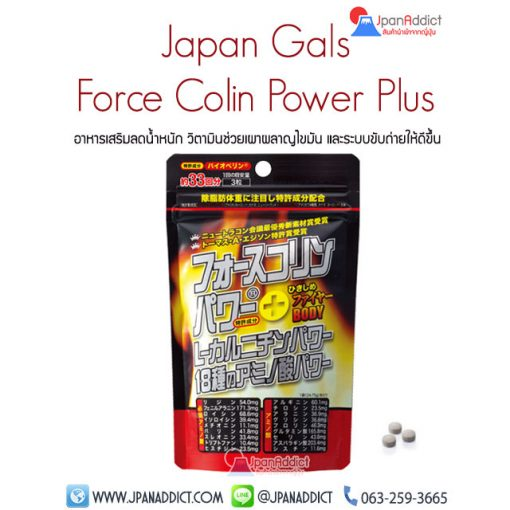 Force Collie Power Plus