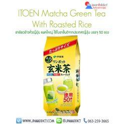 ชาเขียวข้าวคั่ว ญี่ปุ่น ITOEN Matcha One-Pot Containing Brown Rice