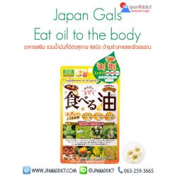 Japan Gals Eat oil to the body