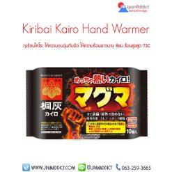 Kiribai Kairo Hand Warmer ถุงร้อนไคโระ