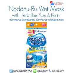 Kobayashi Nodonu-Ru Wet Mask yuza and kirin
