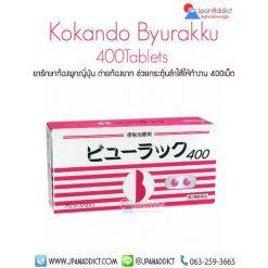 ยาแก้ท้องผูก Kokando