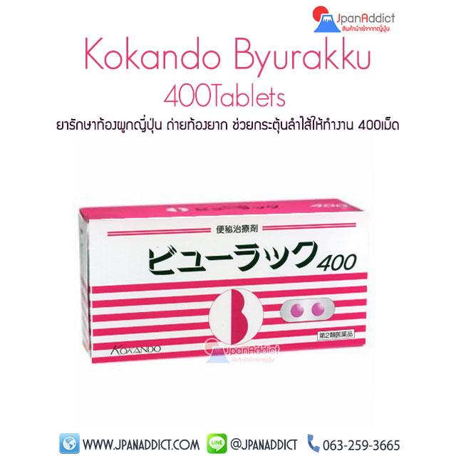 ยาแก้ท้องผูก Kokando ยาระบายญี่ปุ่น