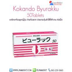 Kokando Byurakku 50Tablets ยาแก้ท้องผูก