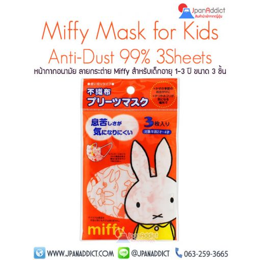 Miffy Mask for Kids หน้ากากอนามัย เด็ก ญี่ปุ่น