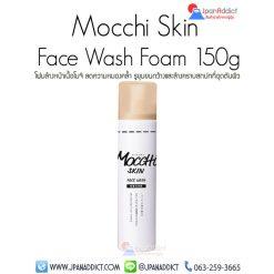 モッチスキン โฟมล้างหน้า Mocchi Skin face wash