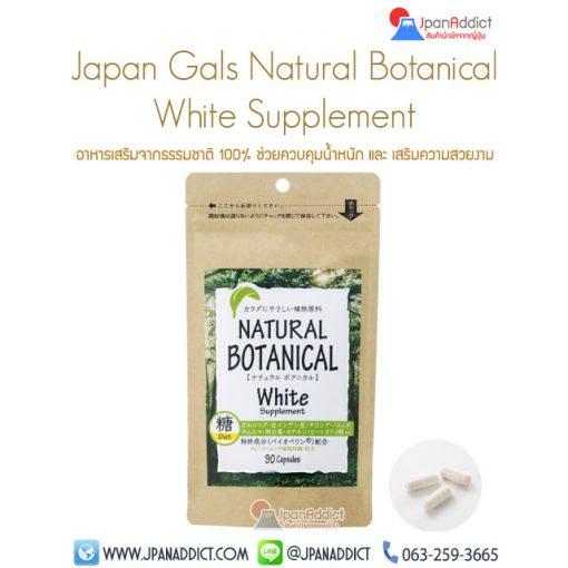 Natural Botanical White Supplement อาหารเสริมลดน้ำหนัก