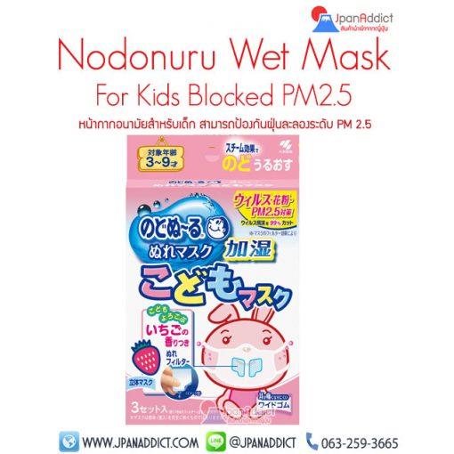 หน้ากากอนามัย pm 2.5 Nodonuru Wet Mask for Kids