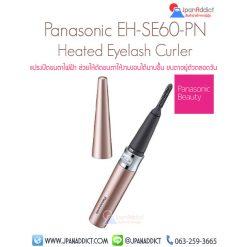 Panasonic EH-SE60 แปรงปัดขนตาไฟฟ้า