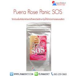 Puera Rose Panic SOS วิตามินเพิ่มคัฟ