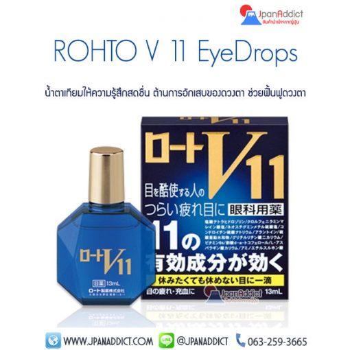 ROHTO V 11 EyeDrops