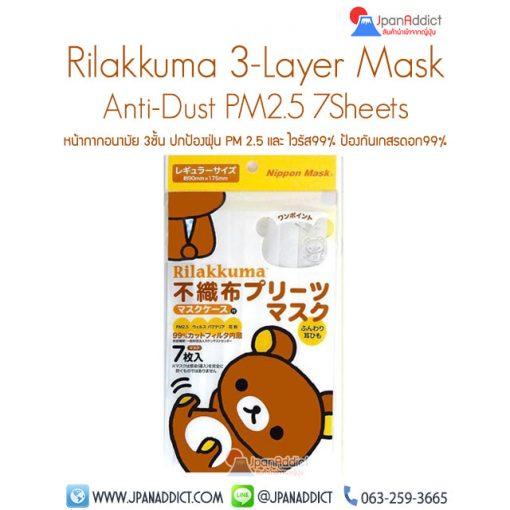 หน้ากากอนามัย ญี่ปุ่น PM2.5