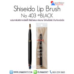 Shiseido Lip Brush 403