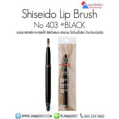 Shiseido Lip Brush 403