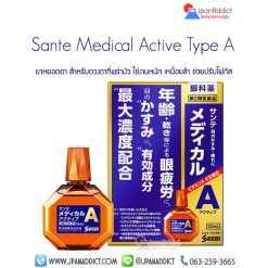 Sante Medical Active Type A