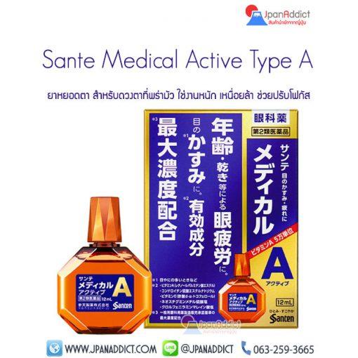 Sante Medical Active Type A