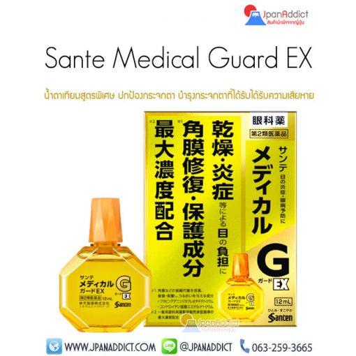 Sante Medical Guard ex