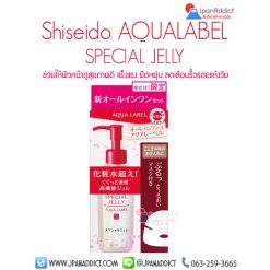 Shiseido AQUALABEL SPECIAL JELLY 160ml