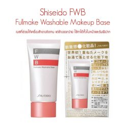 SHISEIDO Fullmake Washable Base FWB Base 35g